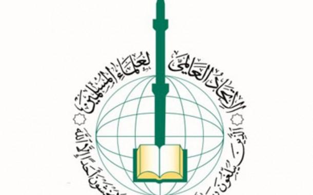 الاتحاد العالمي لعلماء المسلمين يندد بالتطبيع البحريني مع الاحتلال الإسرائيلي