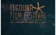 تأجيل انطلاق مهرجان الجونة السينمائي