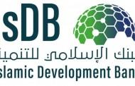 البنك الإسلامي للتنمية يدعم مشاريع للبنى التحتية في الضفة الغربية بقيمة 4 ملايين دولار
