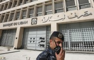 وزارة العدل اللبنانية تتلقى طلبا من سويسرا للتعاون بشأن تحويلات المصرف المركزي