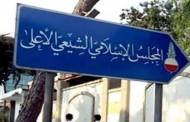استنكار لبناني شيعي لعقوبات أمريكية على مقدسات دينية في إيران
