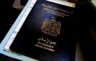 اتفاق مع إسرائيل لتسليم معدات خاصة بنظام جواز السفر