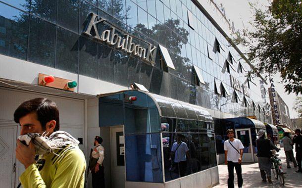 البنك المركزي الأفغاني: لا يوجد أي إخطار رسمي بتجميد الأصول